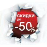 минус 30%