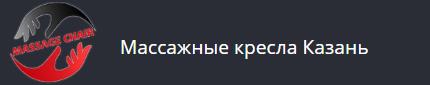 Массажные кресла в Казани